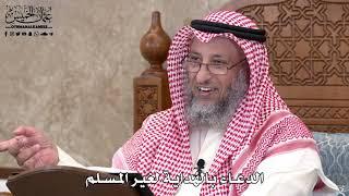 576 - الدعاء بالهداية لغير المسلم - عثمان الخميس