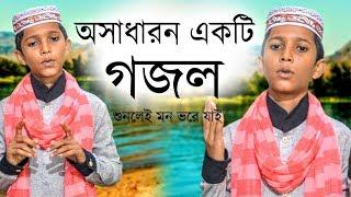 MD Rakib   অসাধারণ একটি গজল   Payra Pekhom Nare   New Bangla Gojol
