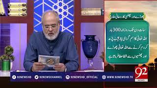 Quote   Hazrat Ali (RA)   16 July 2018   92NewsHD
