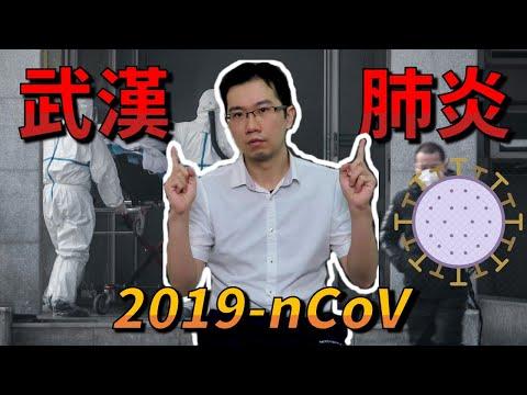 武漢肺炎全面擴散! 台灣民眾如何防範? | 蒼藍鴿聊醫學EP117 - YouTube