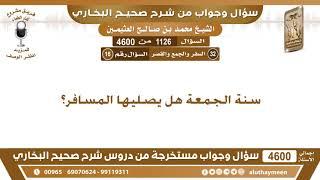 1126 - 4600 سنة الجمعة هل يصليها المسافر؟ ابن عثيمين