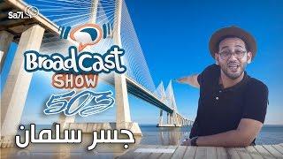 """#صاحي : """"برودكاست شوو"""" 503 - جسر سلمان !"""