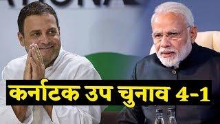Karnataka उप चुनाव में Congress-JDS की बड़ी जीत, BJP को सिर्फ एक Seat