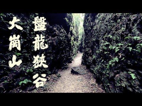 大崗山-盤龍狹谷 - YouTube