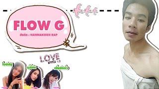 033 - FLOW G - รอบ Demo [Thai Rap Love Battle V.2]