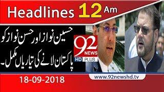 News Headlines | 12:00 AM  | 18 Sep 2018 | 92NewsHD