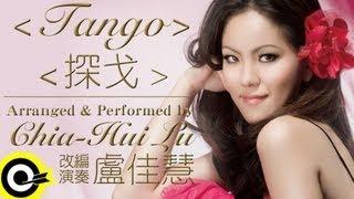 盧佳慧 Chia-Hui Lu【探戈 Tango】Official Music Video HD