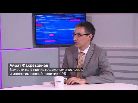 Государственная «фабрика мысли» оценит экономические показатели Башкортостана