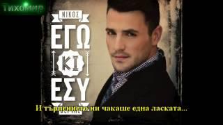 Bg Превод Nikos Vertis -  Ego kai esu (official) Никос Вертис - Аз и ти!