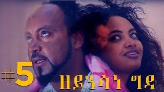 Jayo Drama: Zeynsane Gda | ዘይንሳነ ግዳ #5 - New Eritrean Comedy 2017 SE01