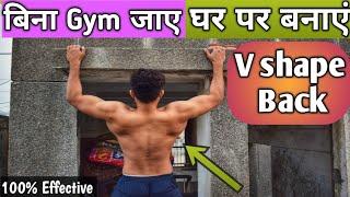 बिना Gym जाए घर पर बनाए V shape Back | Back exercise at home No equipment | royal shakti fitness |