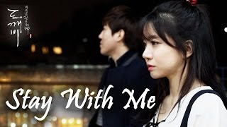 Stay with me (Goblin ost 도깨비 ost) Exo. chanyeol & punch korean drama cover with 스캄ㅣ버블디아