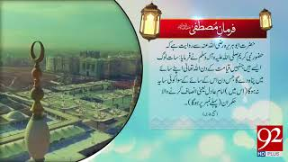 Farman e Mustafa (PBUH) - 16 March 2018 - 92NewsHDPlus