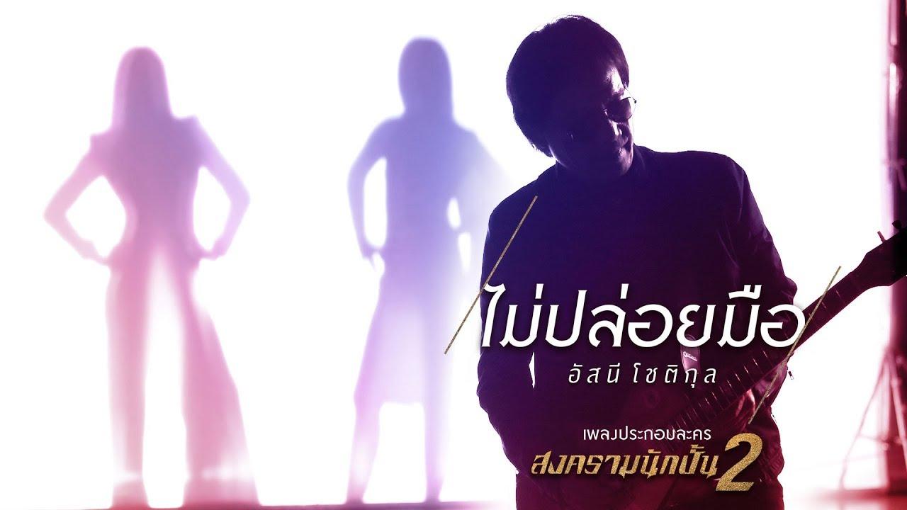 ไม่ปล่อยมือ - อัสนี โชติกุล [Official MV]