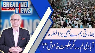 Breaking Views With Malick   Indian forces fire at helicopter of AJK PM   30 Sep 2018   92NewsHD