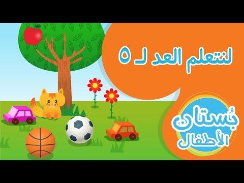 لنتعلم العد ل ٥ - فيديو تعليمي للأطفال