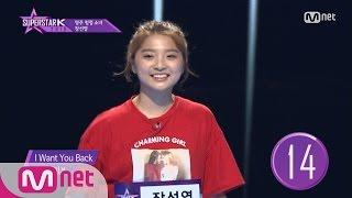 SUPERSTARK 2016 [3회] 영주 청정 소녀 장선영 - ′I Want You Back′ 161006 EP.3 width=