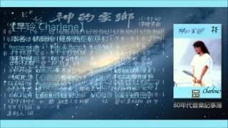 芊苓 - 神的家鄉【歌譜版】