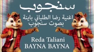 Reda Taliani Bayna  -  رضا الطلياني باينة بصوت سنجوب