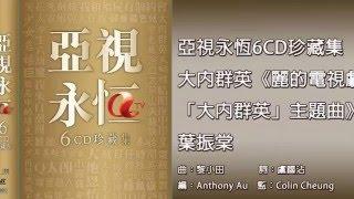 葉振棠 - 麗的電視劇「大內群英」主題曲 :  大內群英 (亞視永恆6CD珍藏集)