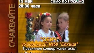 """Празничен концерт-спектакъл """"ОБИЧ"""" - 35 години ДГ №59 """"Елхица"""", излъчване на 15 май, 20:30 часа"""