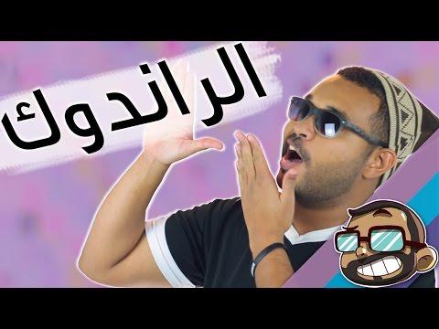 "مصطلحات سودانية ""راندوك""   #داقي_جرس"