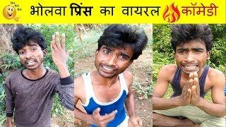 Prince Kumar Comedy | Prince Comedy | Prince Kumar | Vigo Video | PRIKISU Series | Part 174