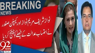 Sharifs file appeal against Avenfield verdict in IHC | 16 July 2018 | 92NewsHD
