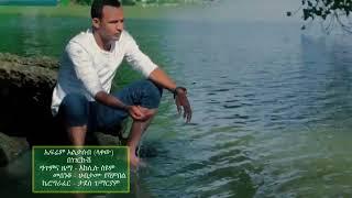 Sirba Harawa Ama Gadhifamee Nu Dhagefadhaa