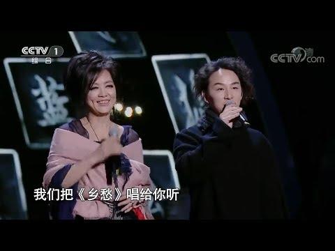 齐豫 赵照为你唱经典《乡愁》余光中 - YouTube