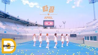 [MV] APRIL(에이프릴) 따끔(Lovesick) Music Video