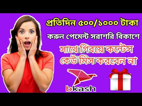 Download thumbnail for Per Day 500/1000 taka Earning best App 2019