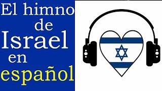 El himno de Israel en español