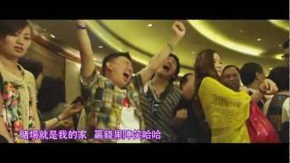 《爛賭夫鬥爛賭妻》主題曲- 爛賭神君 (主唱:尹光、杜汶澤)