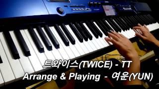 Twice 트와이스 TT - 여운 (YUN)  Piano cover