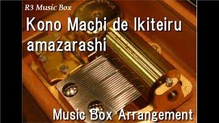 Kono Machi de Ikiteiru/amazarashi [Music Box]