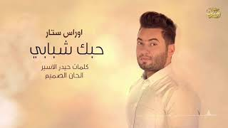 اوراس ستار_حبك شبابي (اوديو حصري) | 2018 | Oras Sattar - Habak Shababi