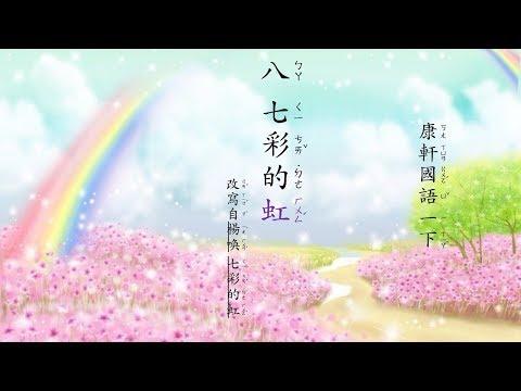 康軒國小國語 第二冊第八課七彩的虹 - YouTube