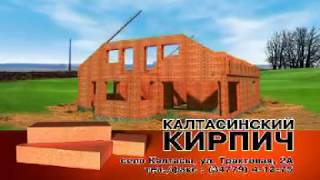 Калтасинский Кирпич