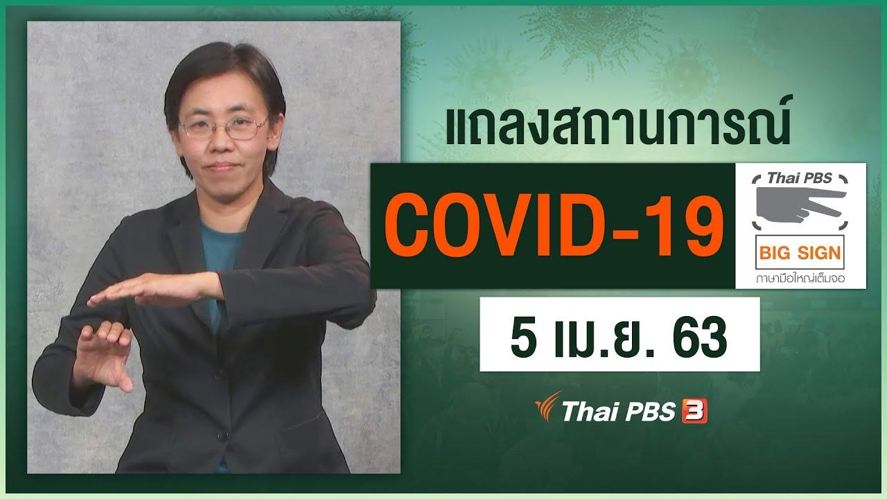 ศูนย์แถลงข่าวรัฐบาลฯ แถลงสถานการณ์โควิด-19 [ภาษามือ] (5 เม.ย. 63)