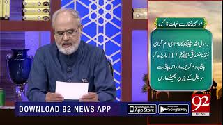 Quote | Hazrat Ali (RA) | Subh E Noor | 27 August 2018 | 92NewsHD
