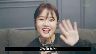[김향기] 귀인 향기와 함께하는 키워드 인터뷰