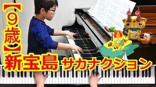 【9歳】新宝島/サカナクション/映画『バクマン。』主題歌