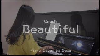 Beautiful ( Crush ) | 韓劇 《孤單又燦爛的神-鬼怪》主題曲 - Piano cover by Coco