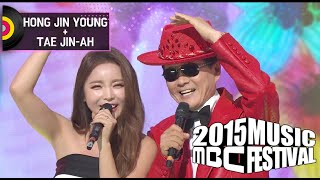 [2015 MBC Music festival] Tae Jin-ah&Hong Jin-young - What's the Matter with My Age 20151231