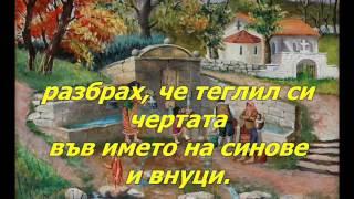 Баща и син-М. Чинаров