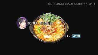 전골러버 박효신 ft. 천엽 [박효신 라디오]