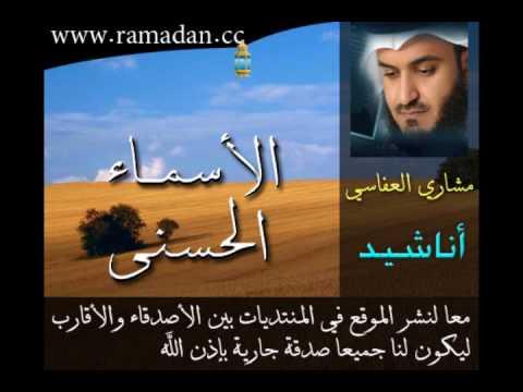 الاسماء الحسنى - Mishary Al Afasi . مشاري العفاسي