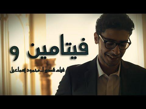 فيتامين و - فيلم قصير لـ محمود إسماعيل | Cronyism by Mahmoud Ismail