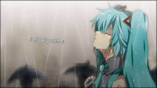 OkameP feat. Hatsune Miku - labyrinth (rus sub)